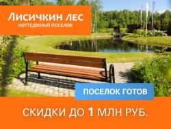 Коттеджный поселок «Лисичкин Лес» Поселок готов! Участки от 3,6 млн руб.